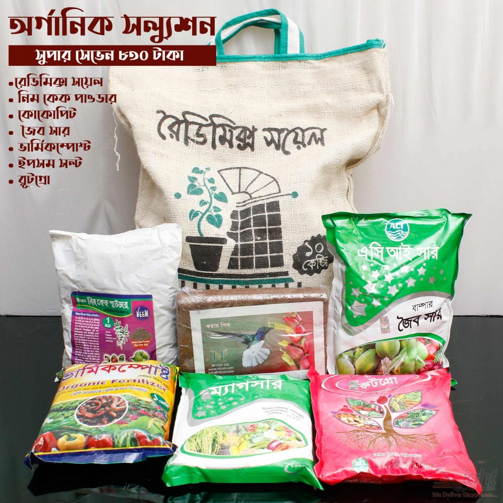 Organic fertilizer solutions price in bd